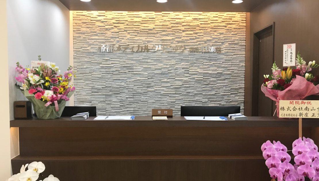 OPEN‼「帝都メディカルクリニック西新井駅前院」