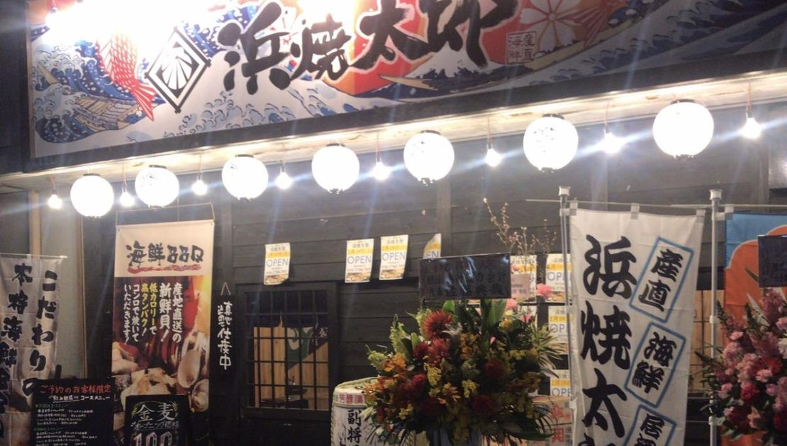 OPEN!!「浜焼太郎つくば店」