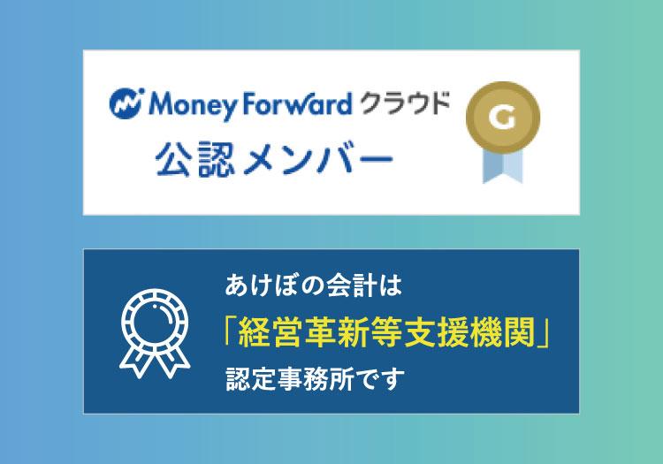 あけぼの会計は「Money Forward クラウド公認ゴールドメンバー」 「認定経営革新等支援機関」です