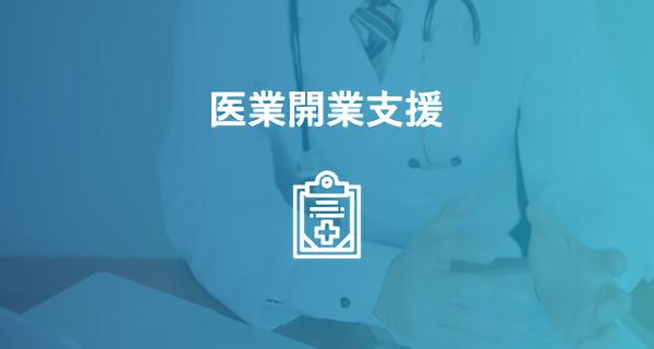 医業開業支援